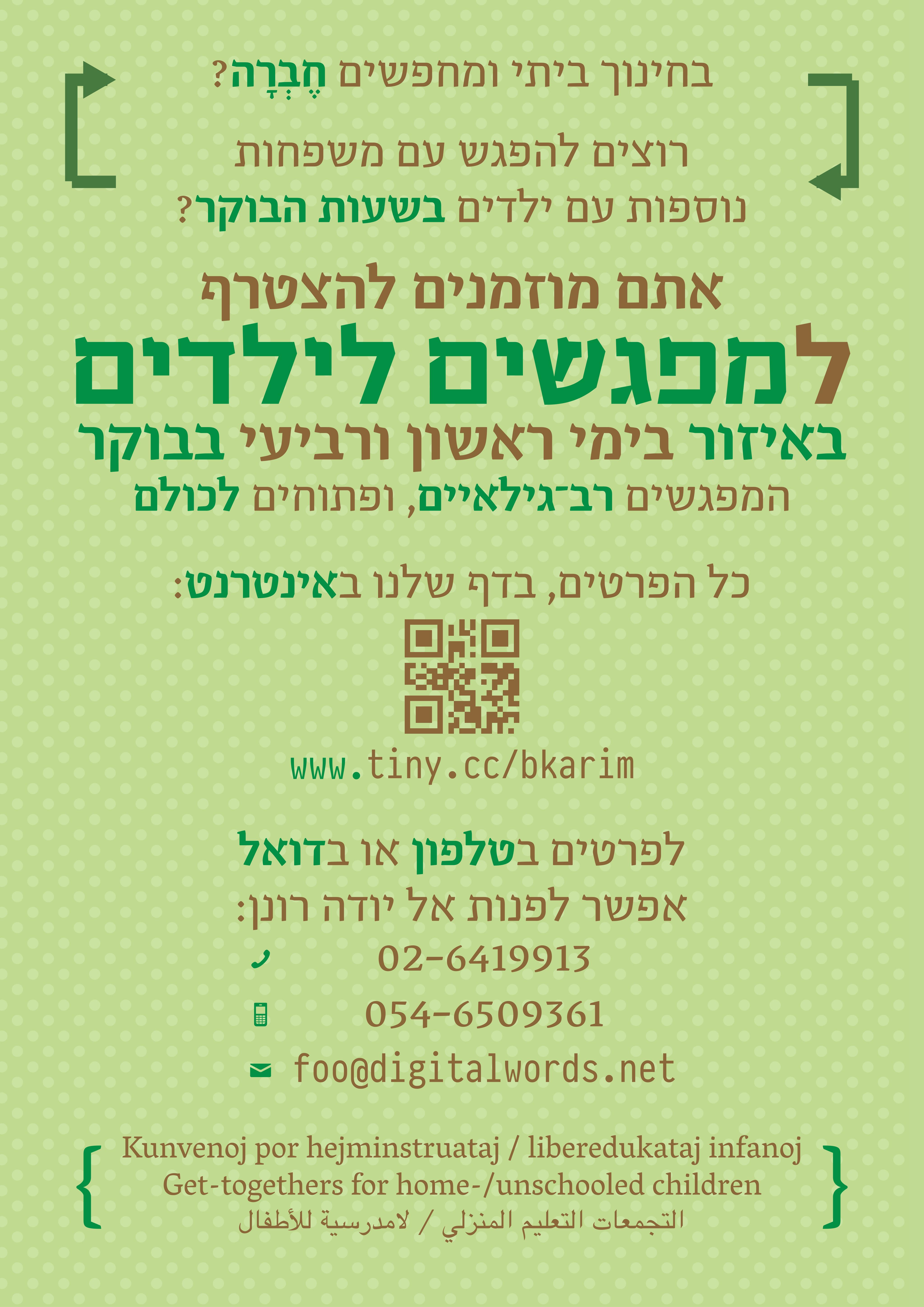 מודעה למפגשי חינוך ביתי בירושלים