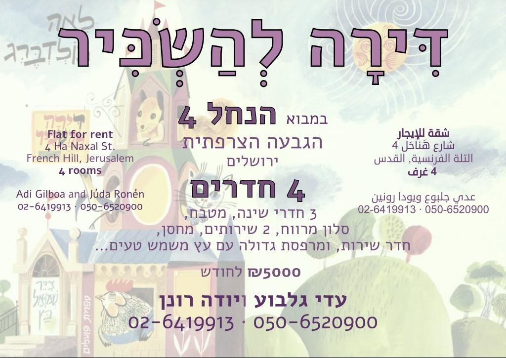 מודעה להשכרת דירה ברח׳ הנחל 4. לא לחזירים