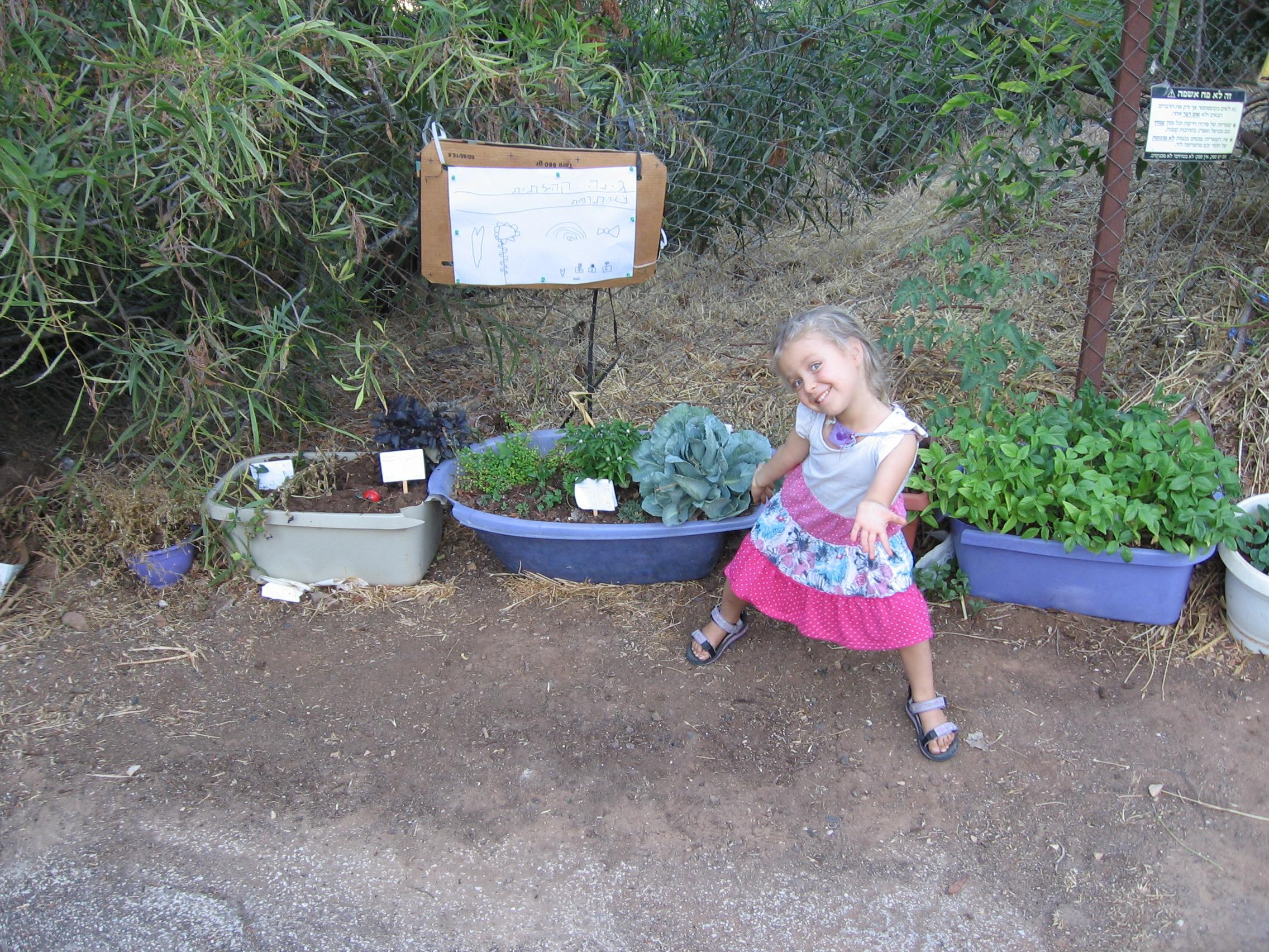 תצלום של הגינה, עם אילאיל