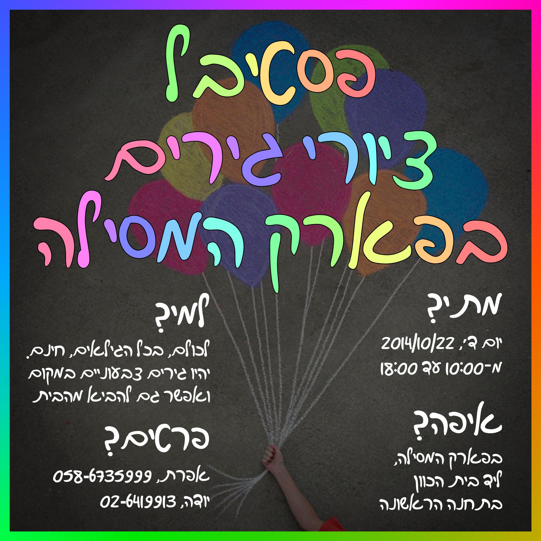 פסטיבל הגירים הראשון בירושלים