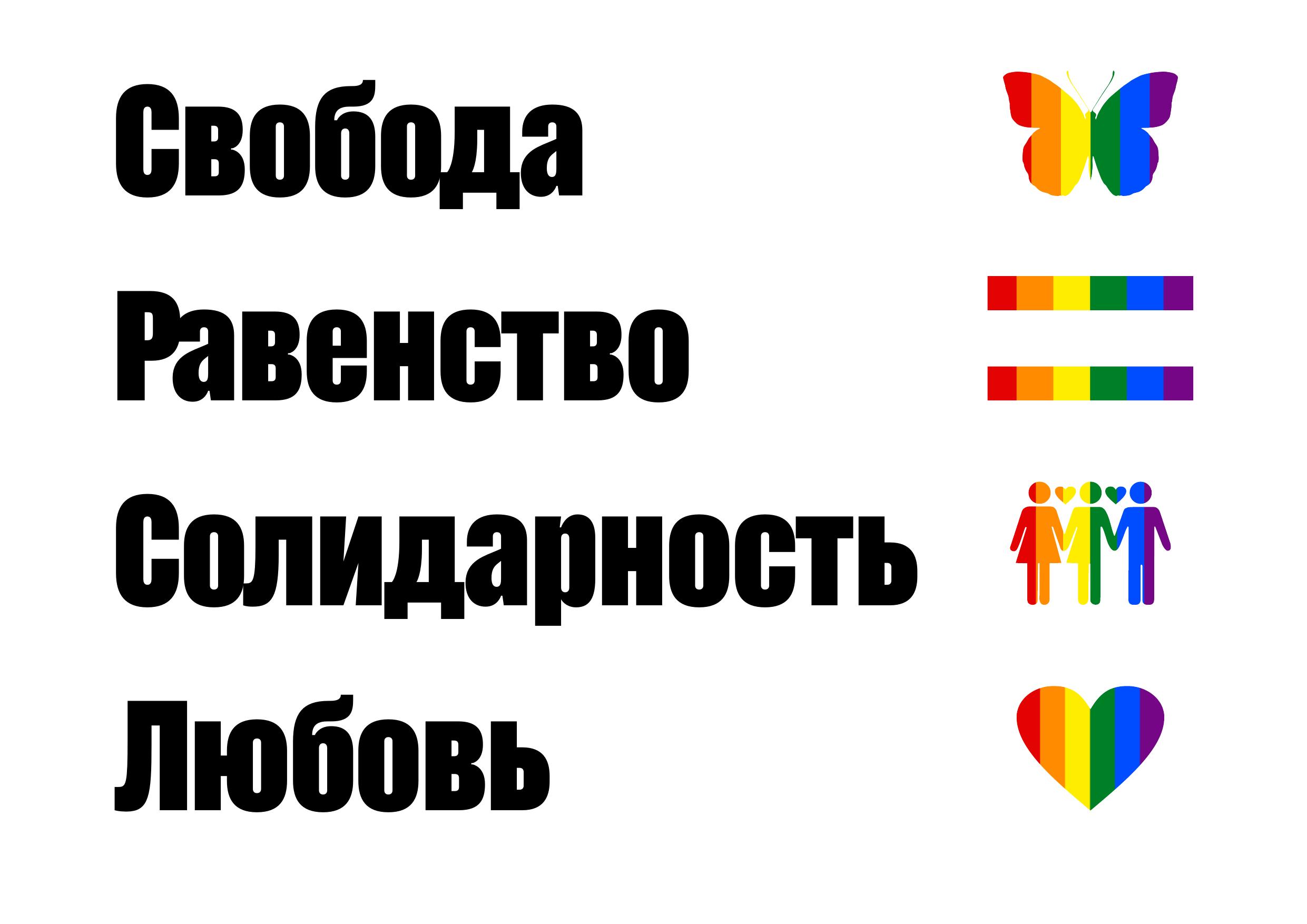 Свобода! Равенство! Солидарность! Любовь!